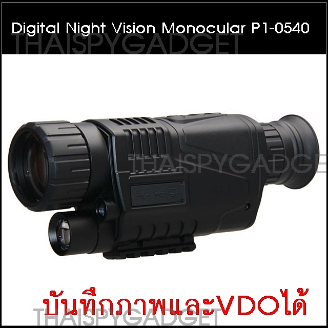 กล้องมองกลางคืน night vision ส่องทางไกล อินฟาเรดตาเดียว 4X รุ่น P1-0540 ถ่ายภาพและVOD ได้