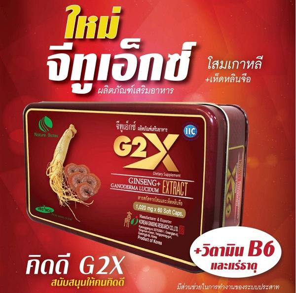 g2x อาหารเสริม