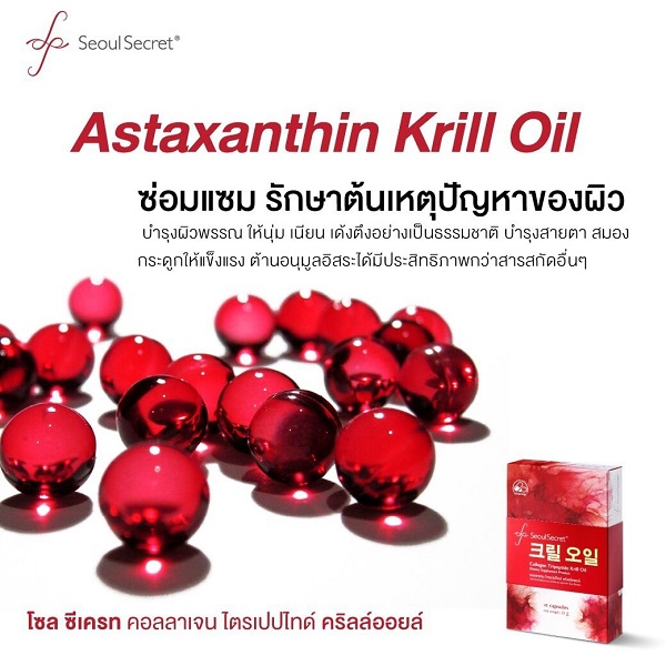 seoul secret collagen tripeptide krill oil ราคา