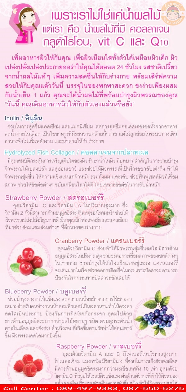 verena l-gluta berry plus ราคา