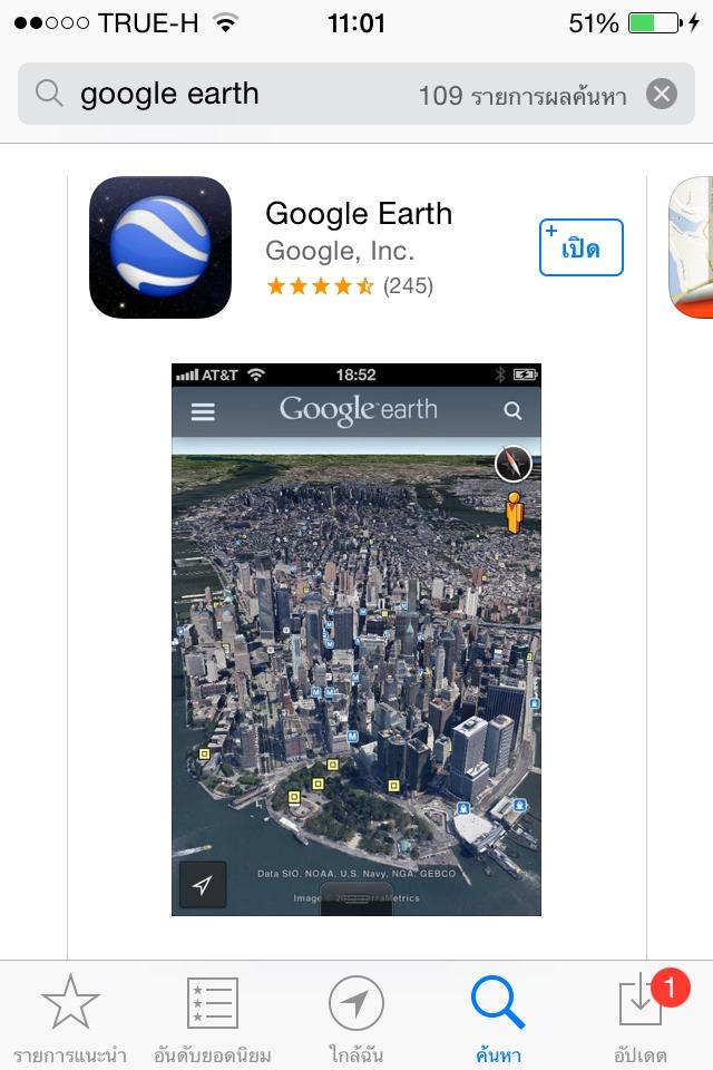 google earth ใช้ดูสถานที่จริง