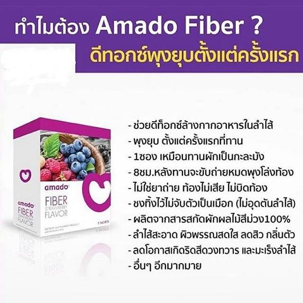 amado fiber ราคา