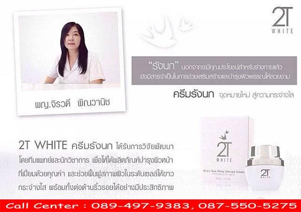 ครีม 2t white