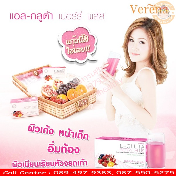 l-gluta berry plus รีวิว