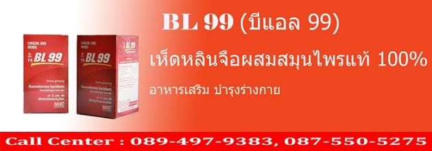 bl99 ราคา
