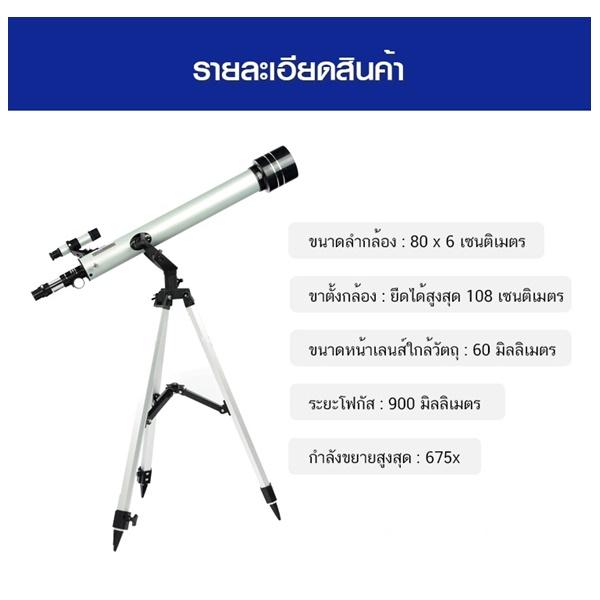 การใช้งานกล้องดูดาวเบื้อต้น