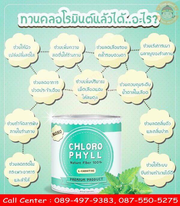 chloro mint รีวิว