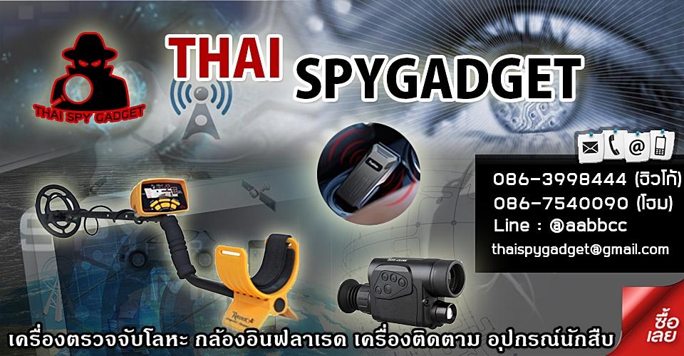 thaispygadget