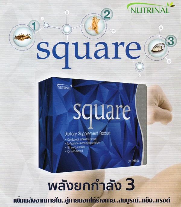 Square สแควร์ อาหารเสริมผู้ชาย
