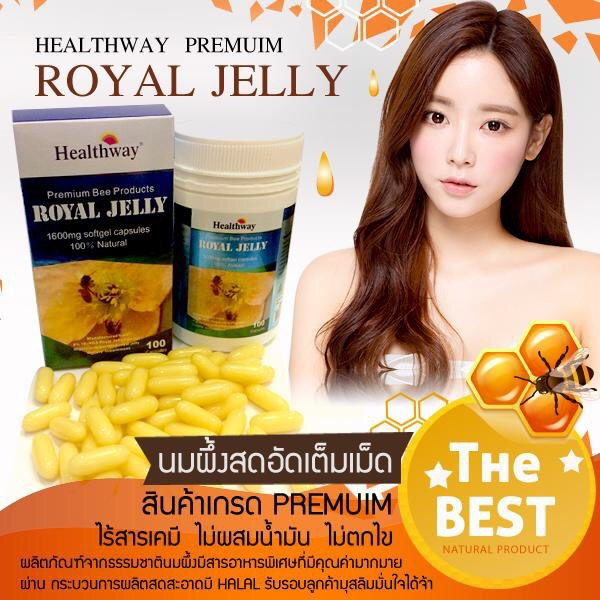 healthway premium royal jelly