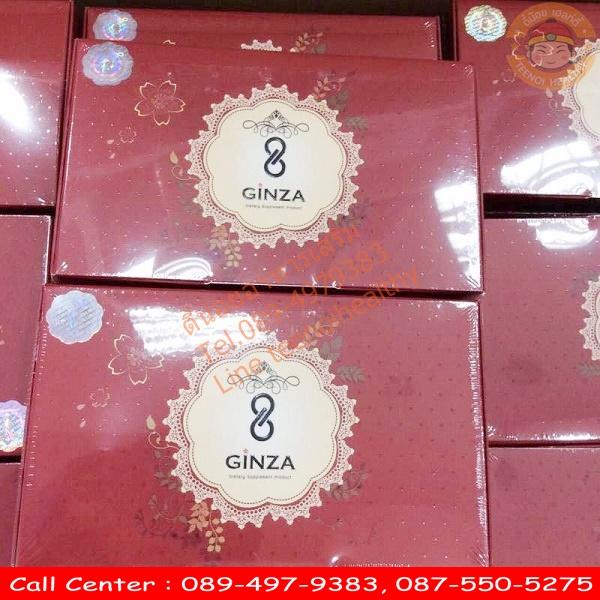 ginza อาหารเสริม