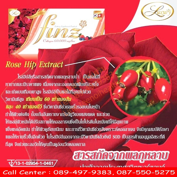 finz collagen ราคา