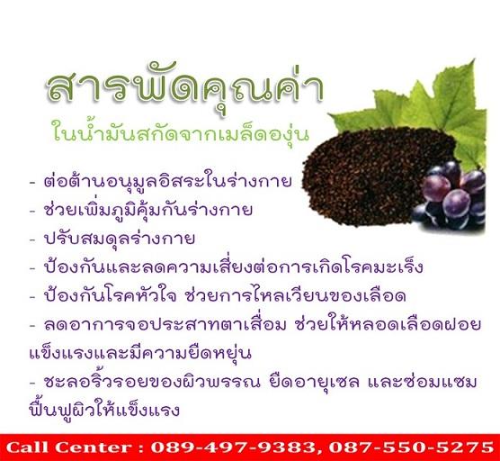 Top Life Grape Seed