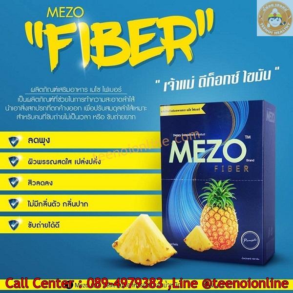 mezo ไฟเบอร์