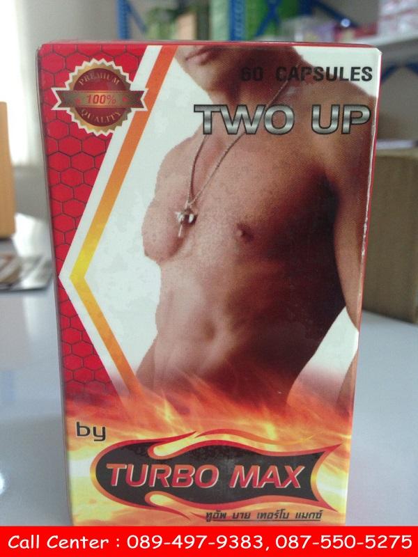turbo max ราคา