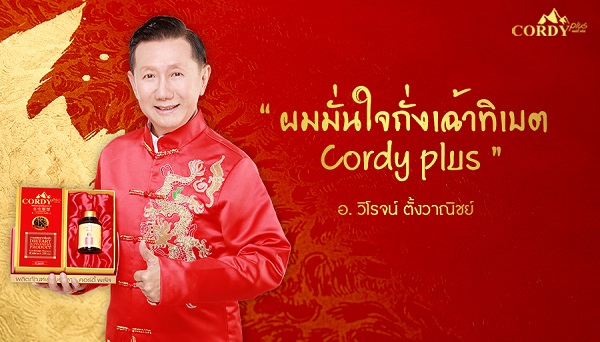 cordy plus ราคา