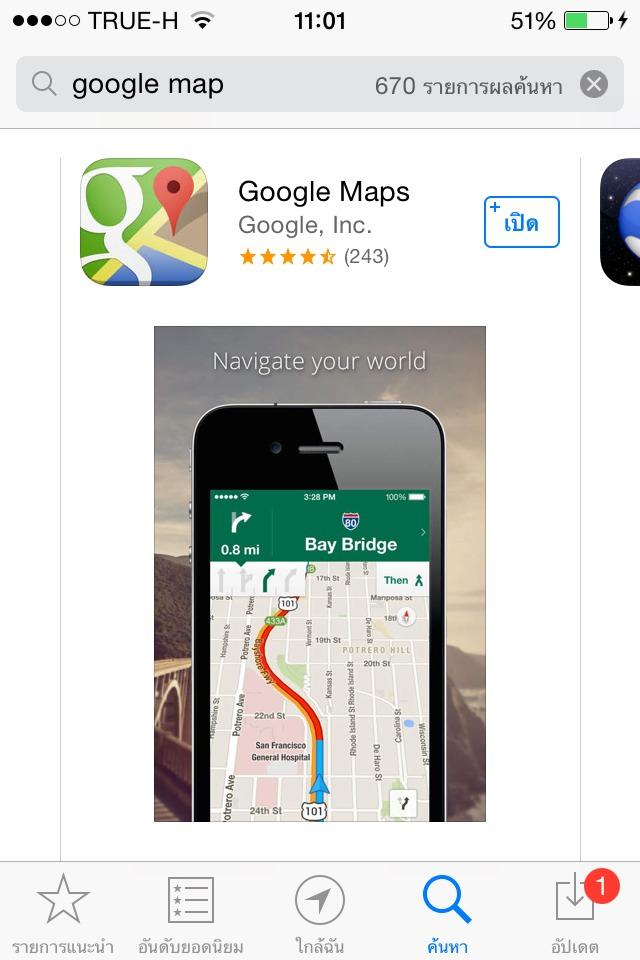 google map ใช้นำทางไปหาเป้าหมาย