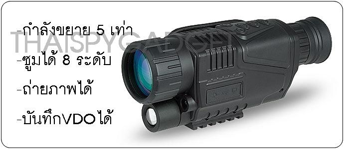 กล้องส่องกลางคืน ซูม 5 ระดับ