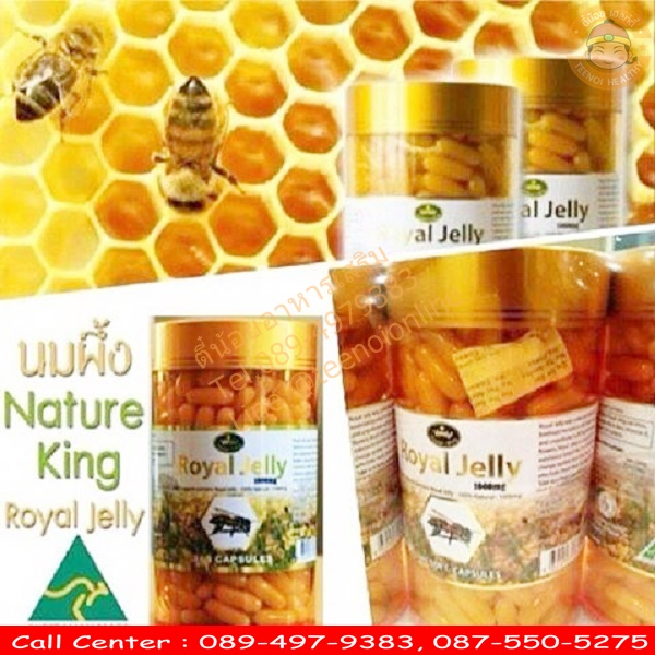 royal jelly 1000 mg ราคา