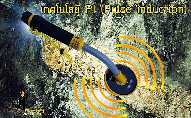 เทคโนโลยี PI (Pulse induction)