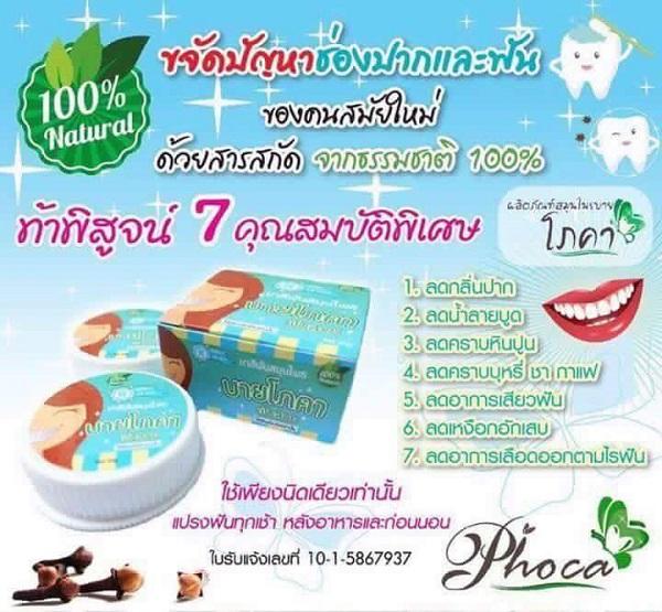 ยาสีฟันโภคา รีวิว
