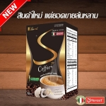 Sye Coffee Plus by Chame ชาเม่ ซาย คอฟฟี่ พลัส