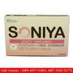 โซนิญ่า Soniya อาหารเสริมกำจัดสิว แบบ 1 กล่อง