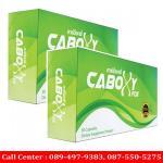 Caboxy X Fox แบบ 2 กล่อง