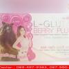 Verena L-Gluta Berry Plus แอล กลูต้า เบอร์รี่ พลัส