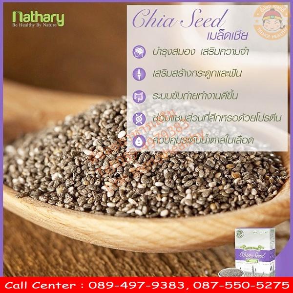 chia seed nathary