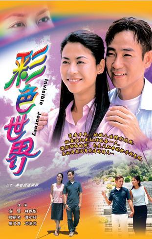 หัวใจรักเสียงดนตรี,Invisible Journey,ซวนซวน,หลินเป่าอี้ -  หนังจีน,หนังชุด,ซีรีย์จีน,มังกรหยก,หนังเก่า : Inspired by LnwShop.com