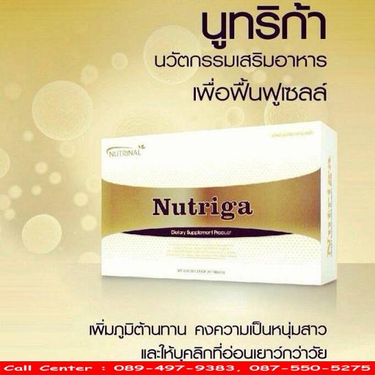Nutriga นูทริก้า อาหารเสริมบำรุงร่างกาย