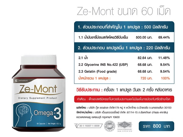 Ze-mont ราคา