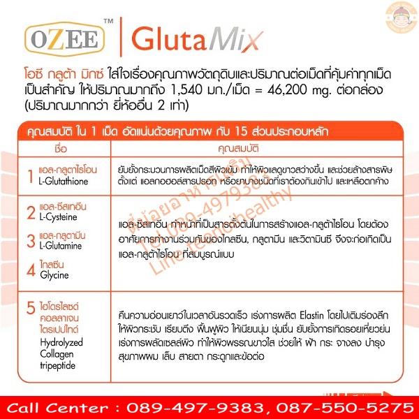 ozee gluta mix ราคาส่ง