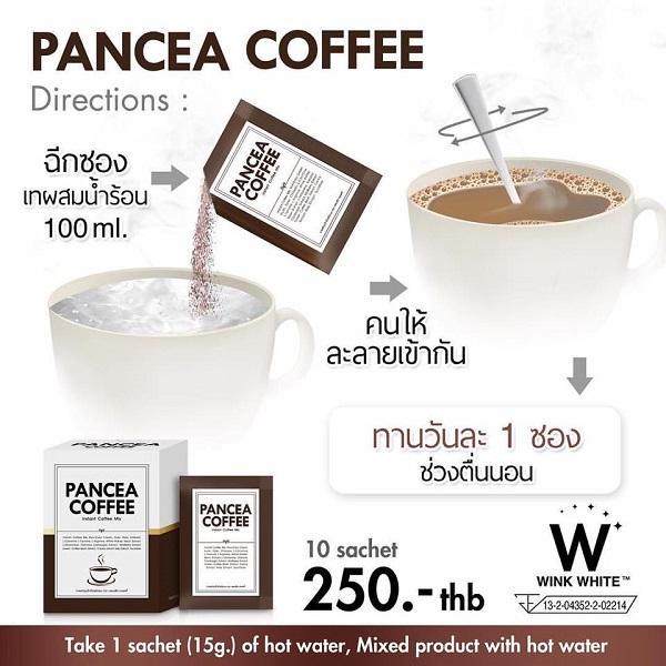 pancea coffee ราคาส่ง