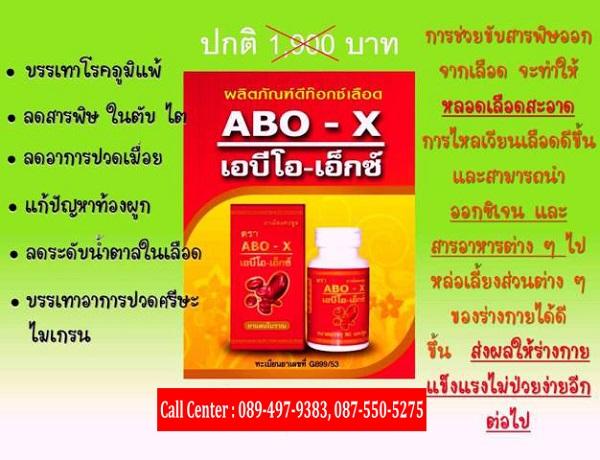 abo-x ราคาส่ง
