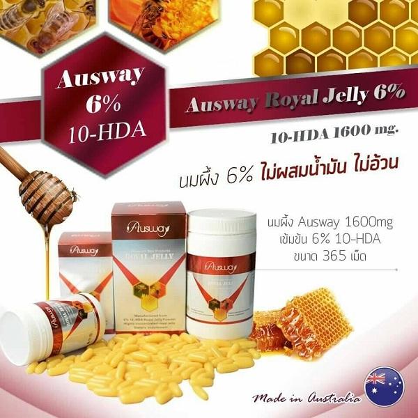 นมผึ้ง ออสเวย์