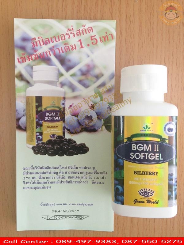 BGM Softgel II บีจีเอ็ม ซอฟเจล ทู