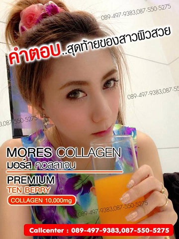 Mores Collagen Successmore