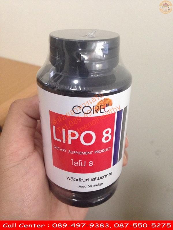 ไลโป8