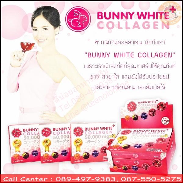 bunny white collagen ราคา