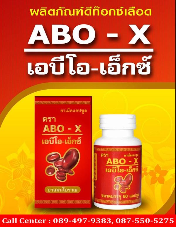 ABO X เอบีโอ เอ็กซ์