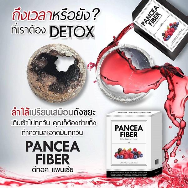 pancea fiber รีวิว