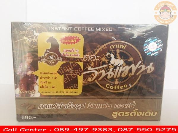 กาแฟวันแฟน Onefan Coffee