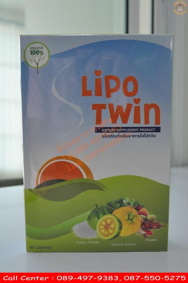 lipo twin ราคาส่ง