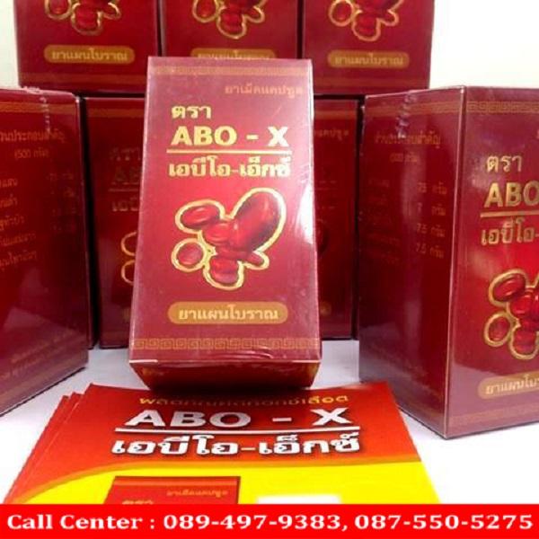 abo-x ราคา