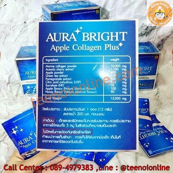aura bright ราคา