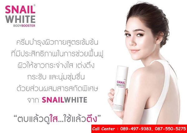snail white body booster รีวิว