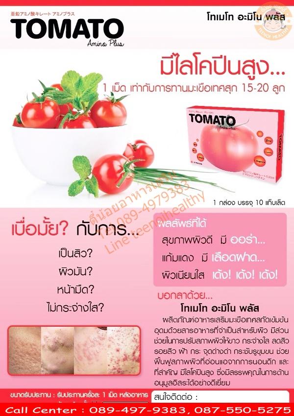 tomato amino plus รีวิว